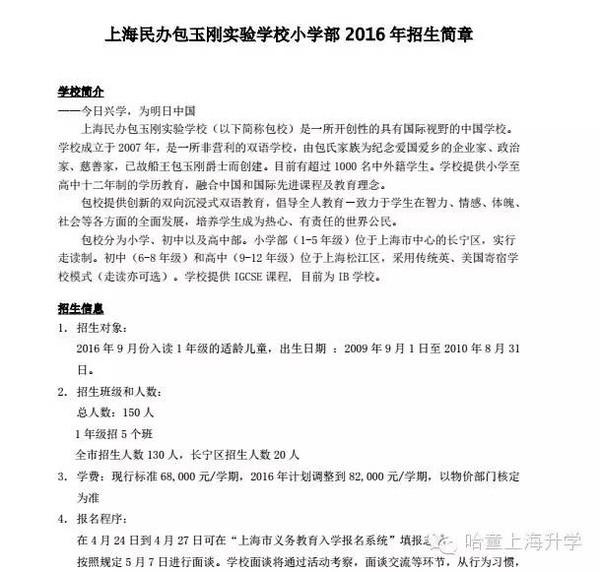 上海长宁新世纪小学_上海市长宁区长宁新世纪小学上海打折网www
