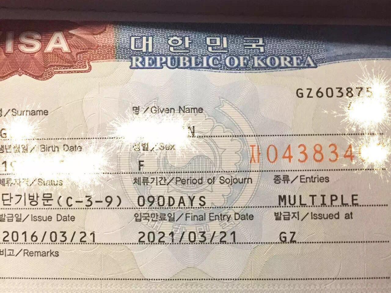 轻松Get韩国五年多次往返签证(广州领区)