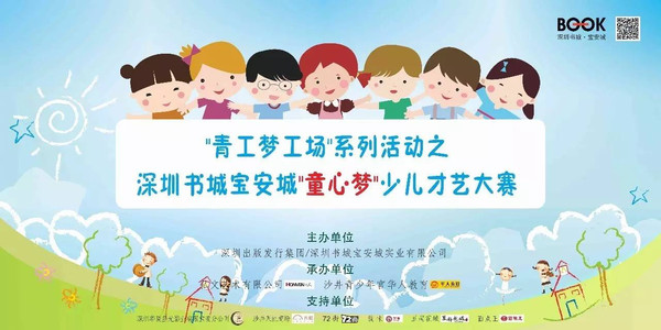 """罗湖书城""""小桔灯童书会""""——和孩子一起品读陪孩子"""