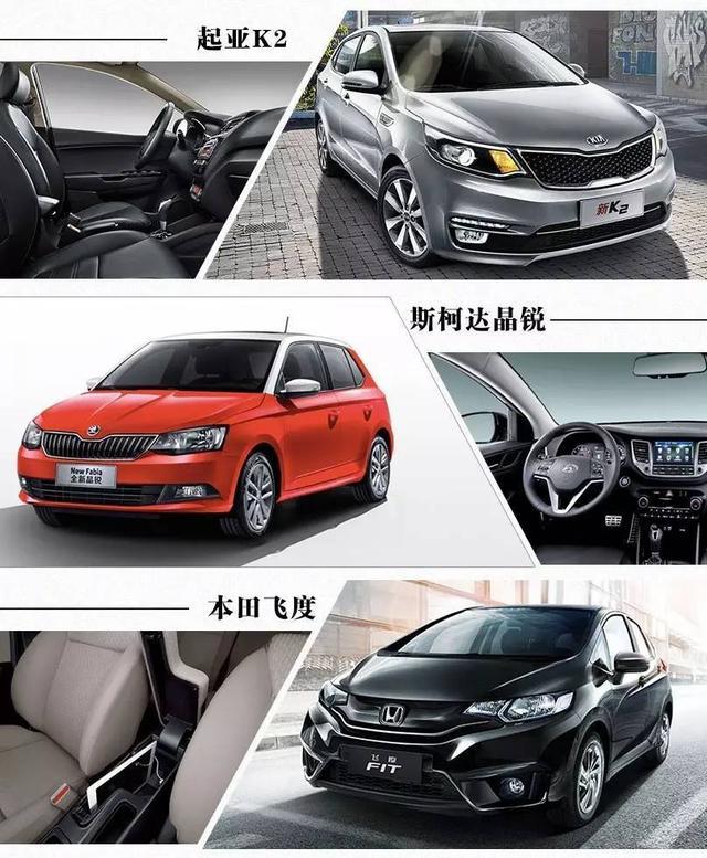 本田飞度   和   起亚k2   .这三款车在8万左右的价格就高清图片