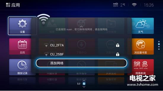乐视电视怎么连网 有线连接or无线连接任选