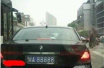 a88888车牌都在谁手上图片