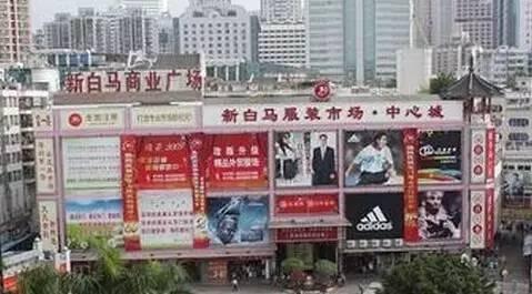 武汉白马服装批发市场在哪里