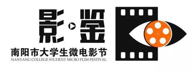 南阳市第三届大学生微电影节盛装起航!图片