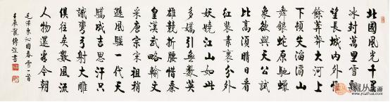 第一副是定制的启功亲传大弟子李传波的沁园春雪图片