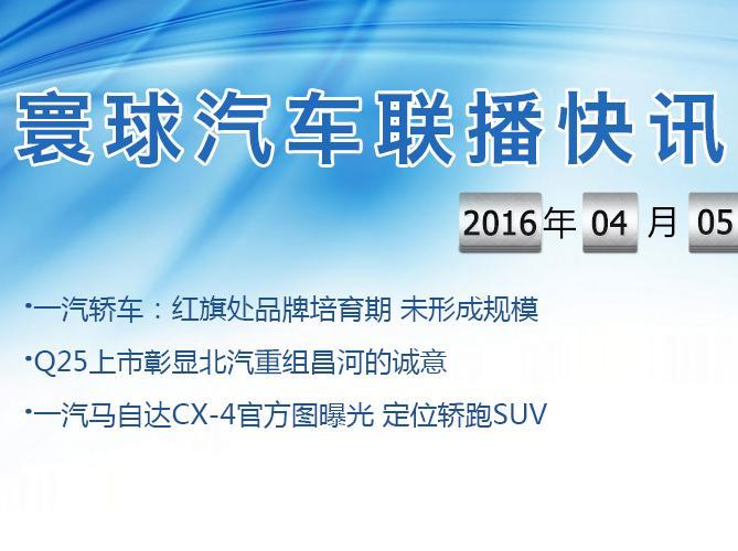20180803寰球汽车联播快讯――国内外汽车新闻大事记