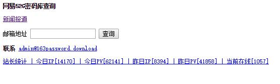 【1024】网易52G密码库查询及下载