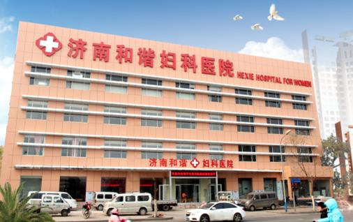 济南和谐妇科医院树立诚信旗帜 弘扬医疗新风