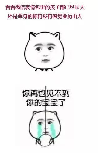 当年微信表情里的网红小萝莉,长大1后变这样斯阔一表情包图片