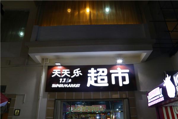 三亚亚龙湾夜市 高端的平民生活_搜狐旅游_搜狐网