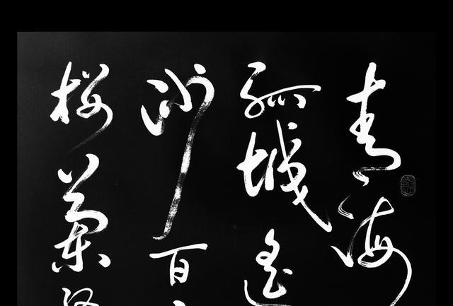 2016名家书法展 草书王昌龄从军行张兴纯书法字帖图片
