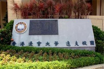 香港浸会大学排名_香港浸会大学毕业证