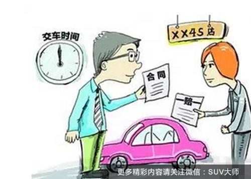 """买车要留心!""""预定""""与""""预订"""" 原来差别这么大"""
