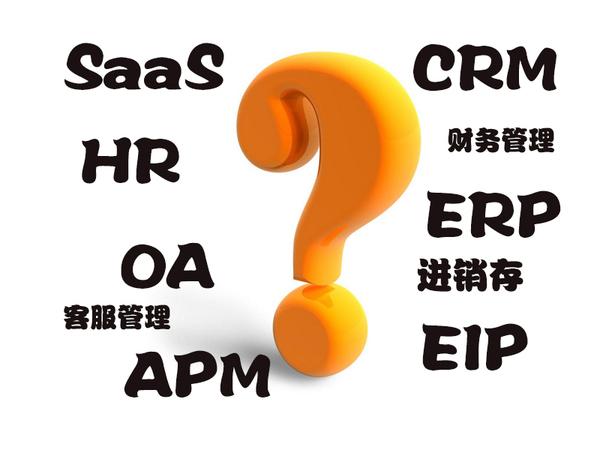 一秒钟看懂SaaS、CRM、OA、ERP、HR、进销存