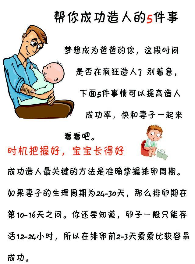 育优儿:这5件事,助你轻松孕育一个可爱的宝宝