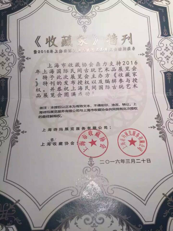 上海新球国际艺术品