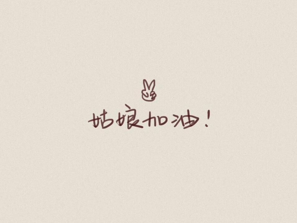励志手写文字手机壁纸图片大全(签名版)