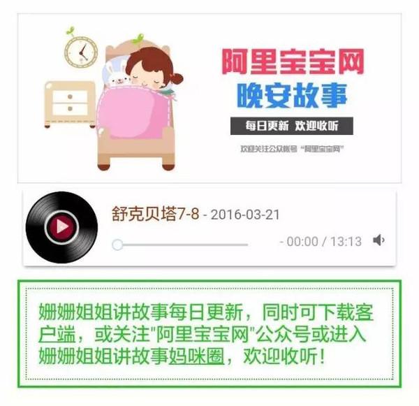 下载阿里宝宝网app客户端姗姗姐姐讲故事每天自动更新,回复app下载.