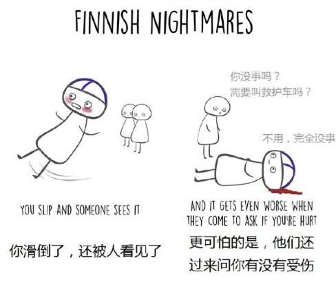 芬兰人民,你们确定不是我们失散多年的远房亲戚? - 识局 - 识局智库的博客