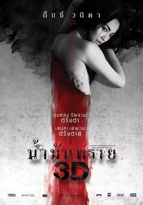 2016最新泰国恐怖电影