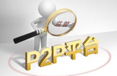 人民日报谈P2P市场:适时建立第三