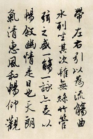沈尹默先生临王羲之兰亭序书法作品欣赏图片
