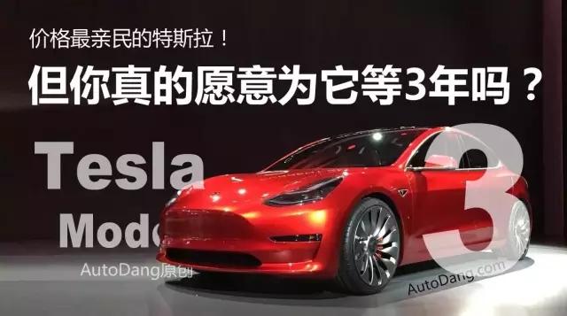 最便宜的特斯拉Model 3,但你愿意为它等三年?