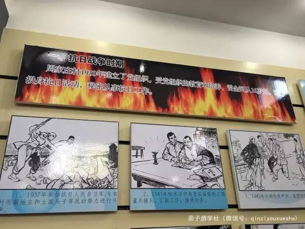 亲子游学社走进晋州周家庄 感受人民公社体制图片