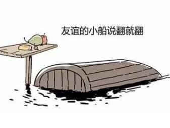 友谊的小船表情包 微信分享展示图片