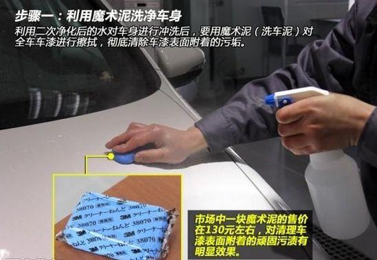 汽车镀晶图解施工步骤剖析及注意事项