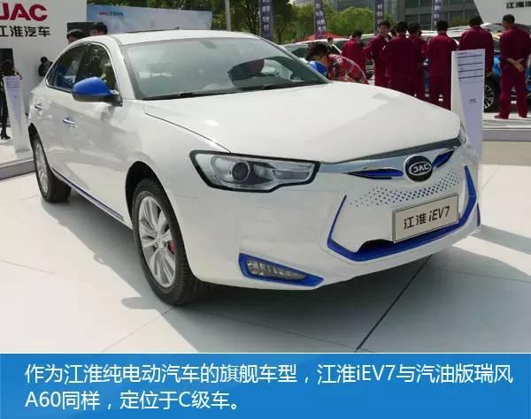 iEV6S iEV7 江淮纯电阵容亮相高清图片