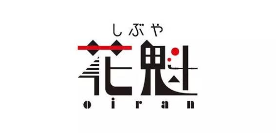 200例日本字体设计图片