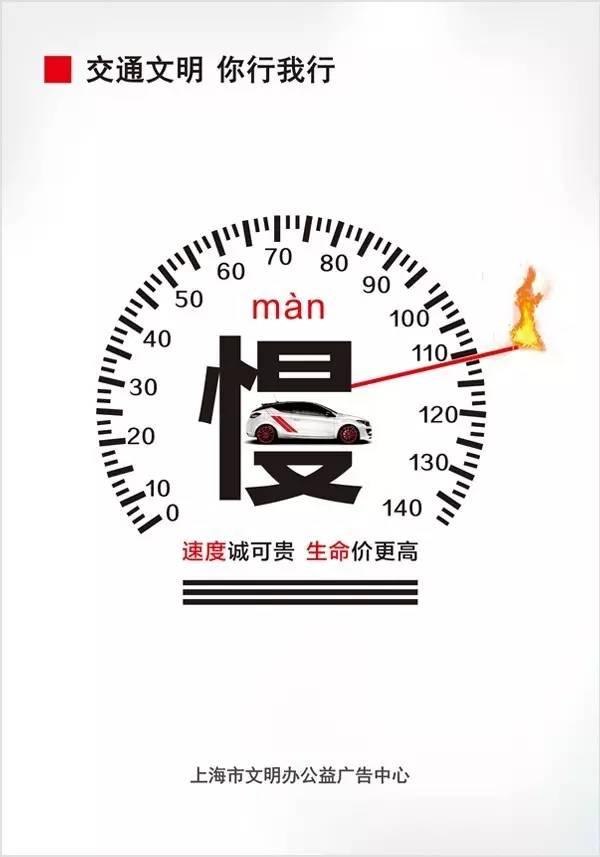 【宣传】交通文明公益广告宣传素材