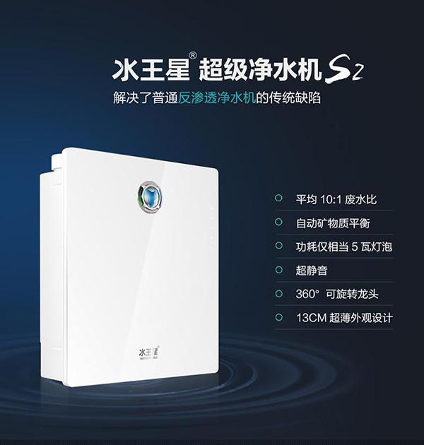 德国看中国: 净水技术先锋 水王星新品S2上市