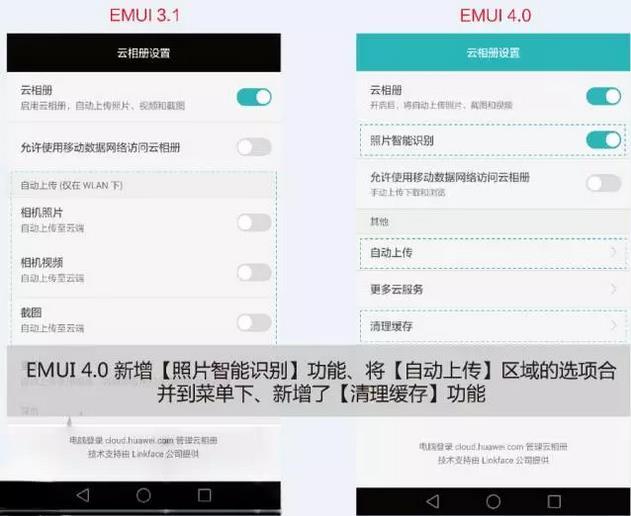 荣耀手机emui3.1&4.0&quot云相册&quot还能这么用!