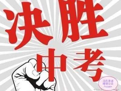 济宁中考教材英语补习班初中填空(四)无锡初中动词英语图片