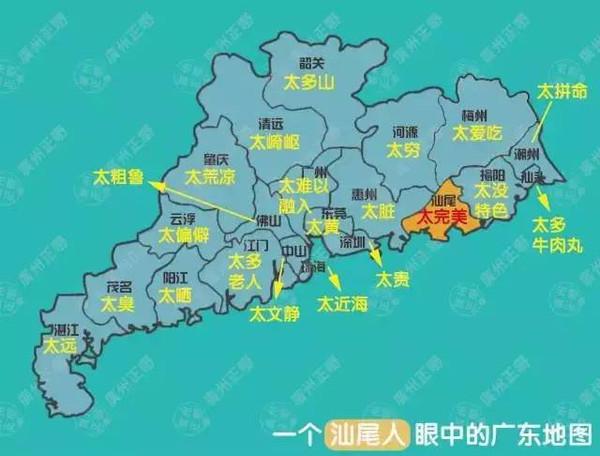 广东各市眼中的自己,深圳人看到最后都笑了