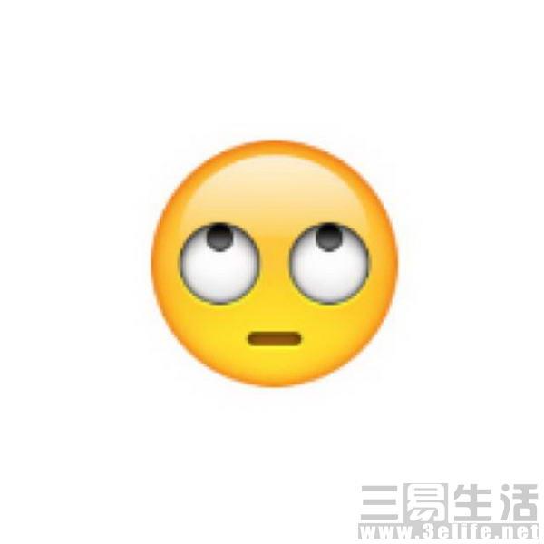 又有大批的emoji表情能玩了?ios 10曝光图片