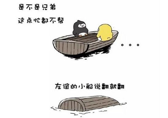 """《友谊的小船说翻就翻》突然就火爆朋友圈,比如""""乘坐在友谊之船的两个图片"""