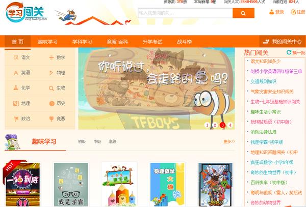 湖北省中小学生安全知识网络竞赛喊你参加