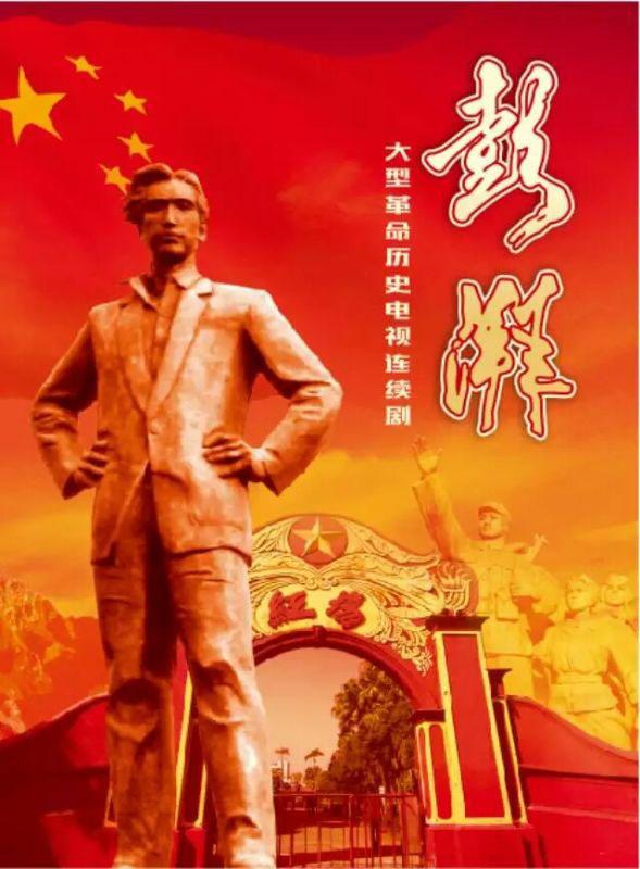 红色电视剧视频_大型红色电视剧《彭湃》在海丰拍摄