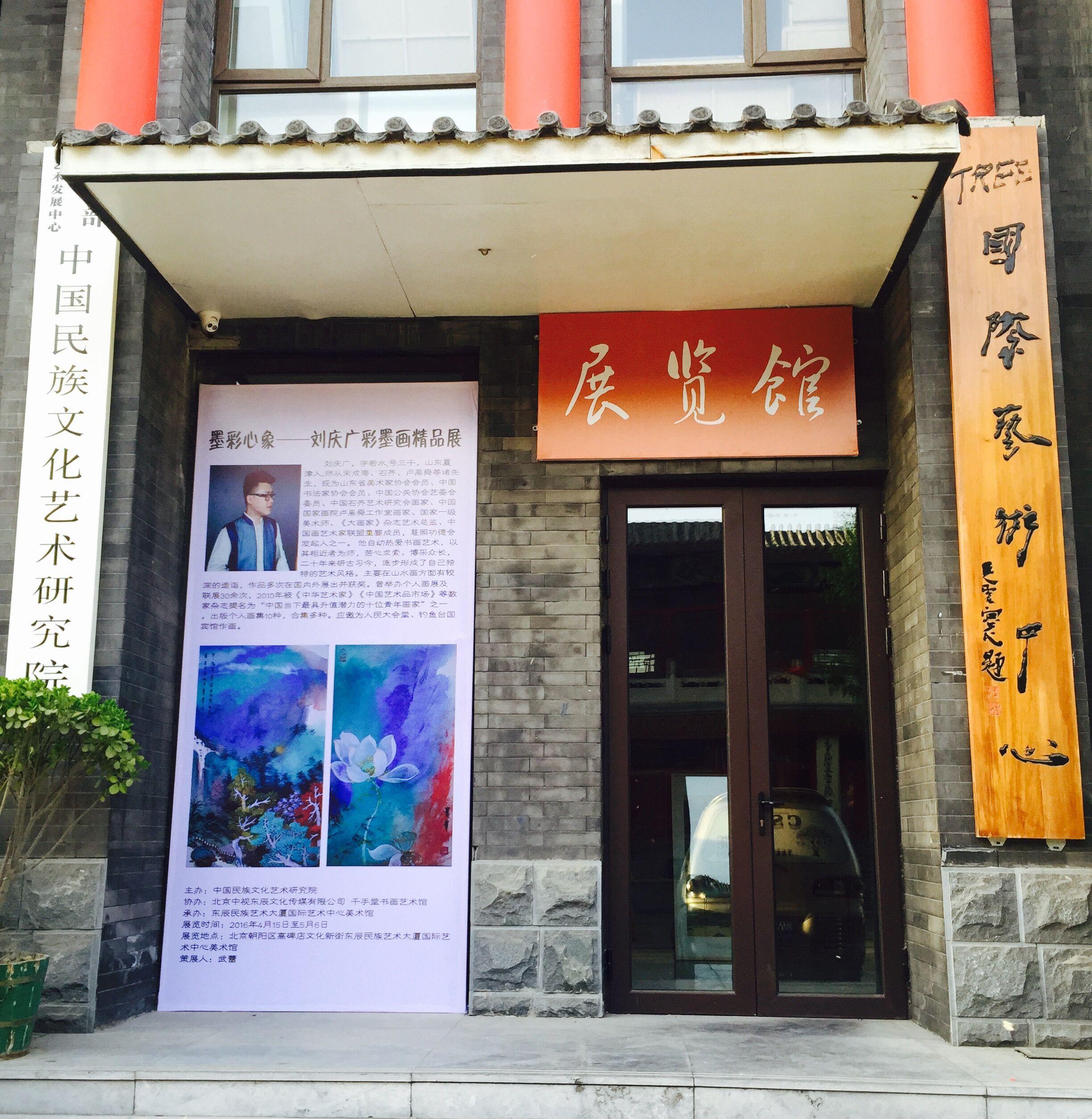 墨彩搜狐--刘庆广彩墨画精品展-心象家具厂创业图片