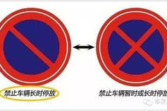 临时停车位标志