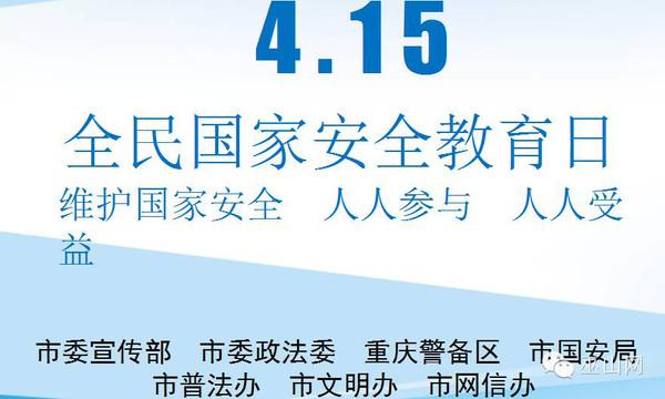 4月15日为教程国家安全教育日会计基础全民视频图片