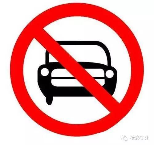 徐州三条大通道部分路段实施交通限制,还有徐