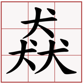 中国最牛的九个汉字 至今无人敢不服