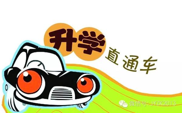 介绍直通车本期升学:北京师范大学贵阳附属中私立汶上高中图片