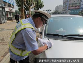 临时停车几分钟也要被罚款?如何避免违章?