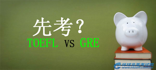 考试也要分先后!gre、托福谁在前?