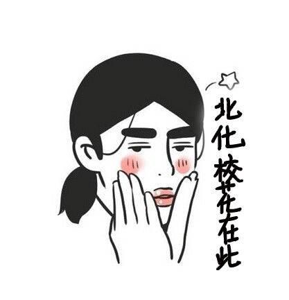 【斗图必备】北化表情1.0震撼来袭张耀扬表情哥原图乌鸦动态图片